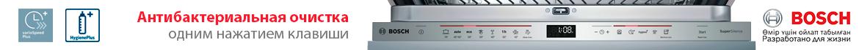 BOSCH: встр. посудомоечные машины