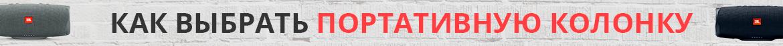Как выбрать портативную колонку