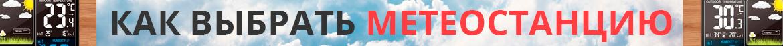 Как выбрать метеостанцию?