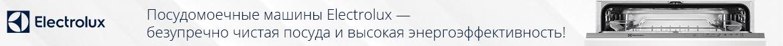 Встр. посудомоечные машины Electrolux