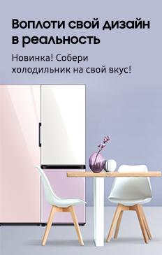 Холодильники Samsung Bespoke