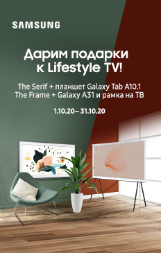 Дарим подарки к Lifestyle TV