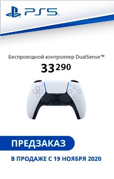 Предзаказ DualSense