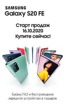 Galaxy S20FE Уже в продаже!