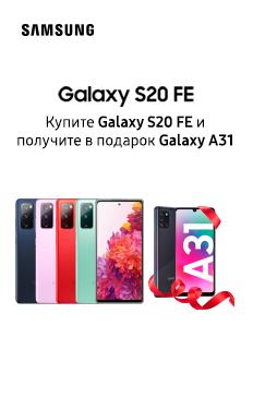 Подарки к Samsung S20 FE!