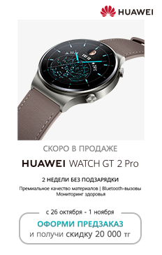 Предзаказ Huawei Watch GT2 Pro