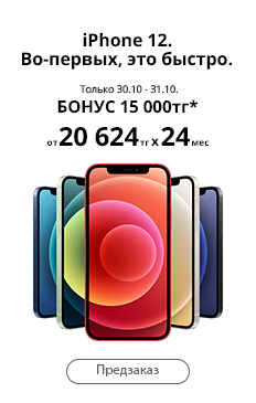 Предзаказ iPhone 12