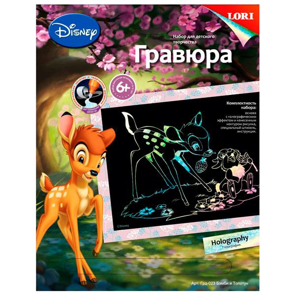 Гравюра Колорит Disney с эффектом голографик (Бэмби и Топотун)