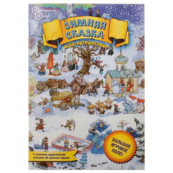 Игра-путешествие Нескучные игры Зимняя сказка