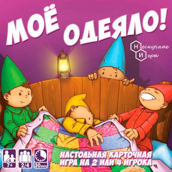 Детская настольная игра Нескучные игры Мое одеяло!