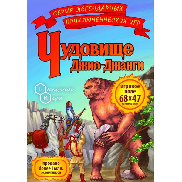 Детская настольная игра Нескучные игры Путешествие в затерянный мир. Чудовище Джио-Джанги