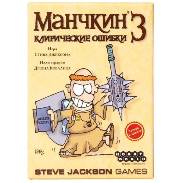 Настольная игра Hobby world Манчкин 3. Клирические ошибки