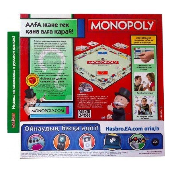 Настольная игра Hasbro Монополия На Казахском Языке