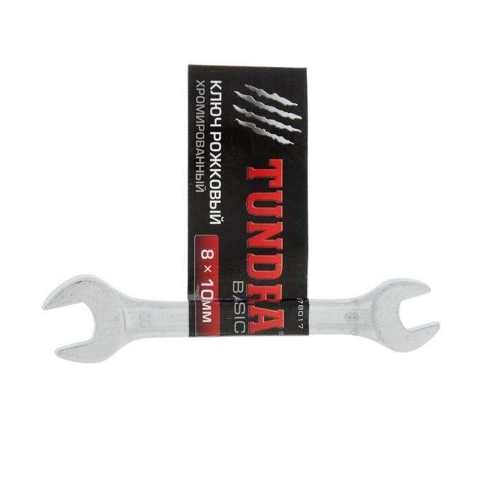 Ключ гаечный, рожковый TUNDRA basic, хромированный, 8х10 мм