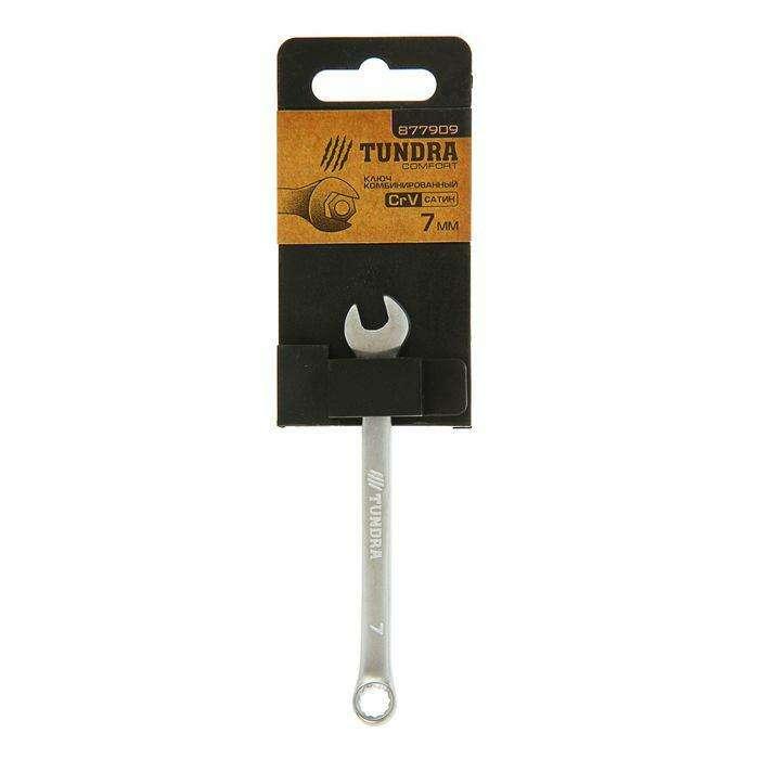 Ключ гаечный комбинированный TUNDRA comfort, CrV, сатин, 7 мм