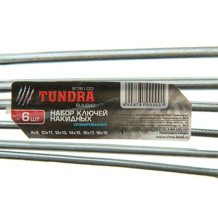 Набор ключей накидных TUNDRA basic, хромированный, 6 шт, 8-19 мм