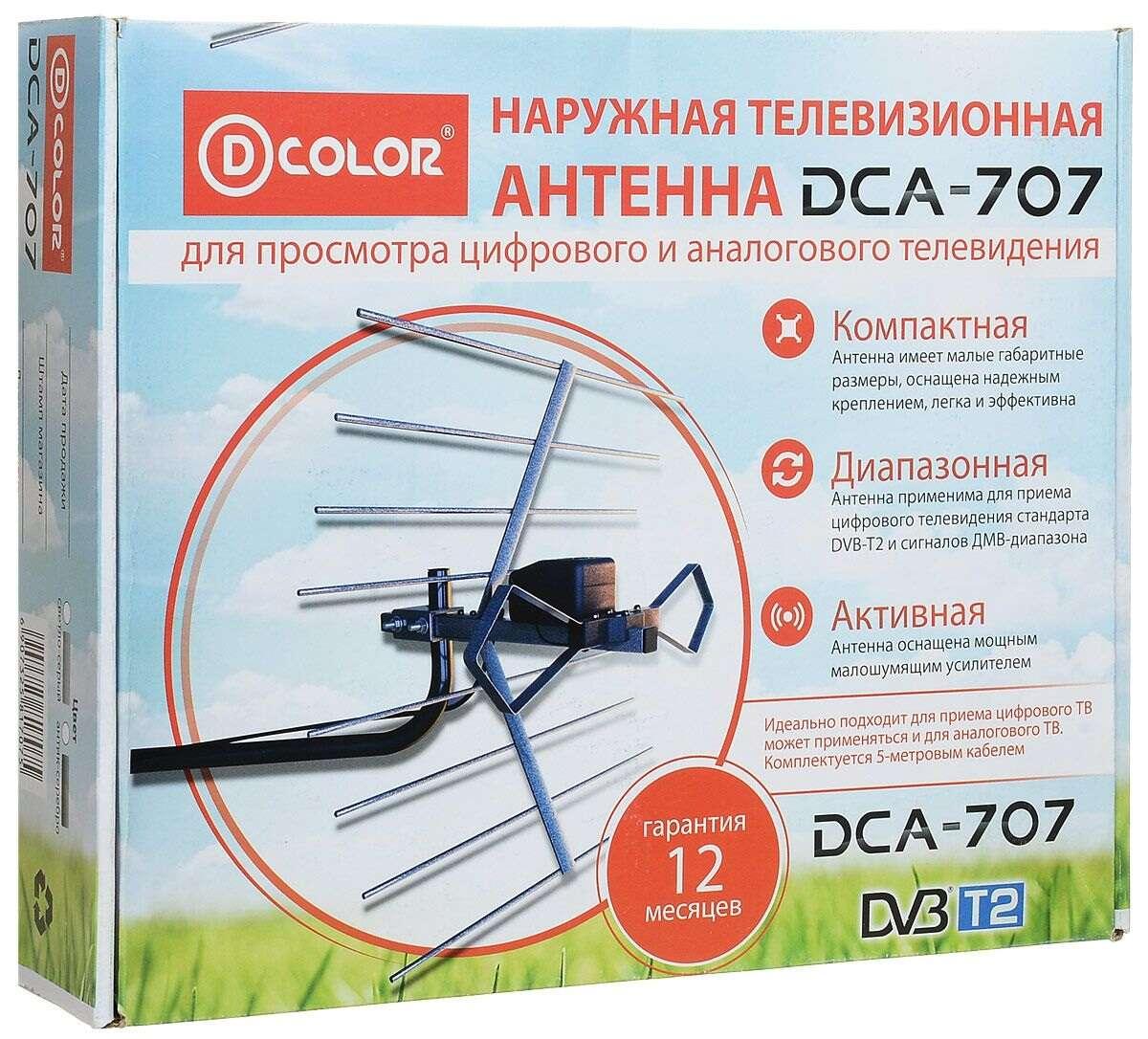 Антенна D-Color DCА-707
