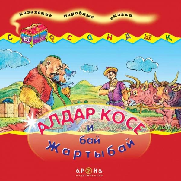 Детская книга Аруна Алдар Косе и бай Жартыбай