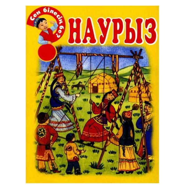 Детская книга Аруна Наурыз (каз)