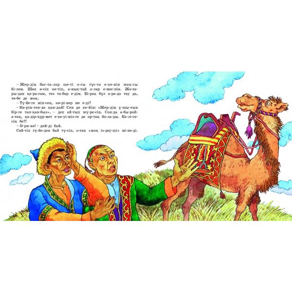 Детская книга Аруна Алдар Көсе және мақтаншақ бай  (Алдар Косе и хвастливый бай )
