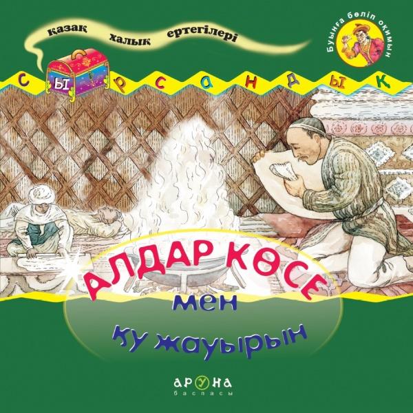 Детская книга Аруна Алдар Көсе мен қу жауырын