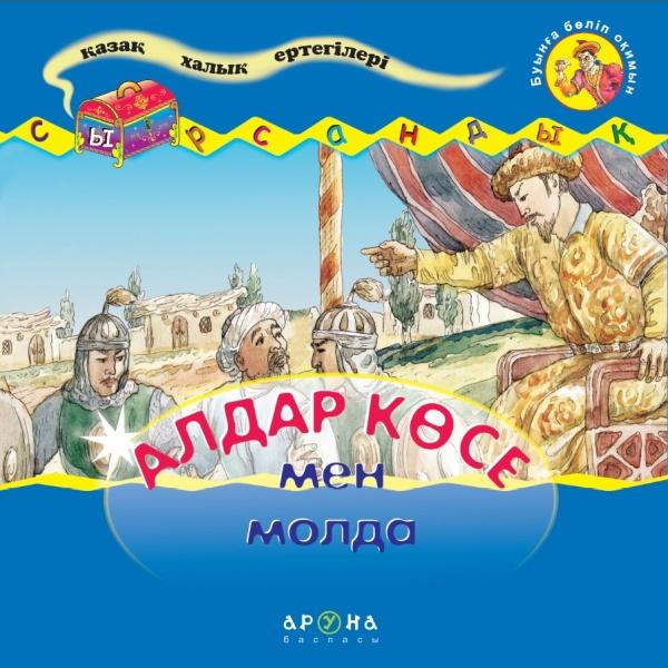 Детская книга Аруна Алдар Көсе мен молда (Алдар Косе и мулла )