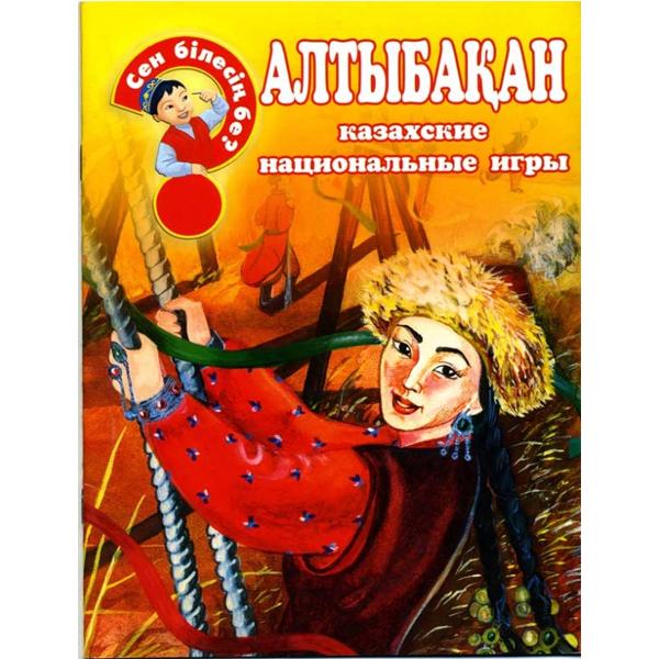 Детская книга Аруна Алтыбақан (казахские национальные игры)