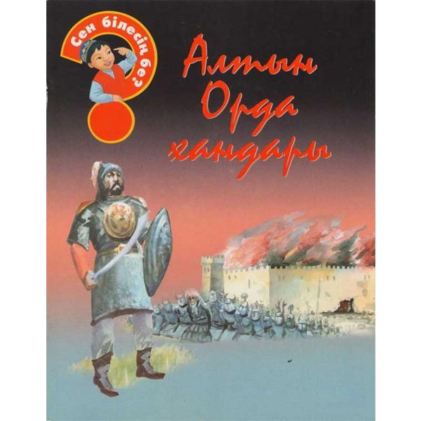 Детская книга Аруна Алтын Орда хандары