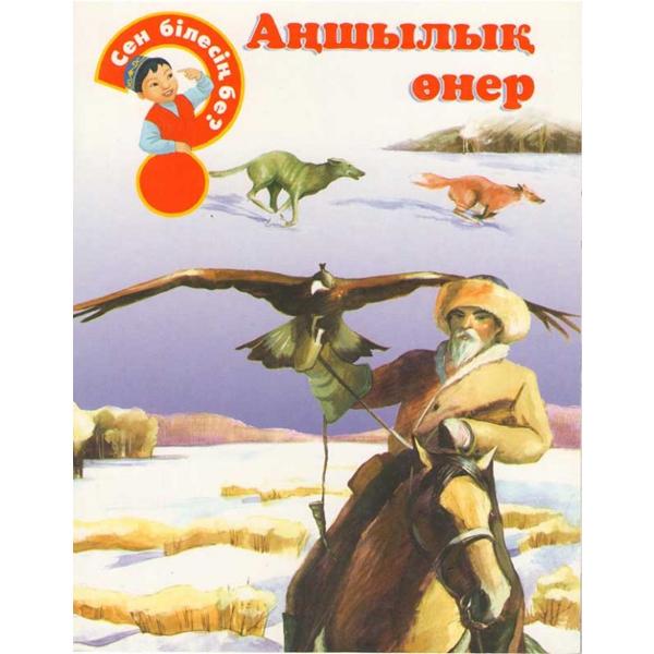Детская книга Аруна Аңшылық өнер