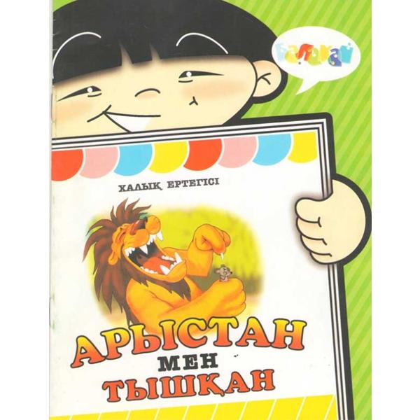 Детская книга Аруна Арыстан мен тышқан (Лев и мышка)