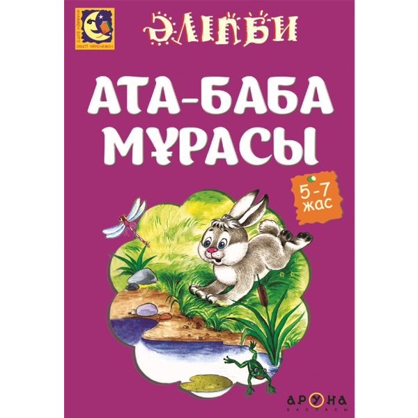 Детская книга Аруна Ата-баба мұрасы