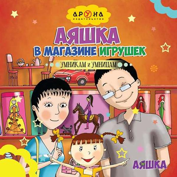 Детская книга Аруна Аяшка в магазине игрушек