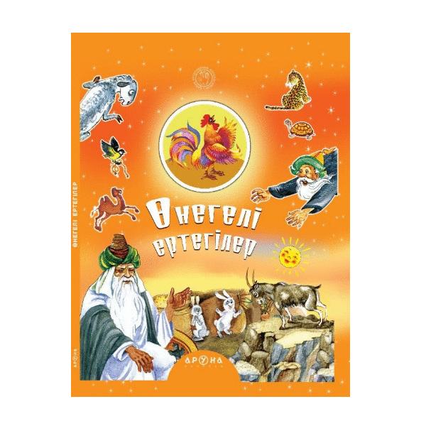 Өнегелі ертегілер (Поучительные сказки) (Аруна)