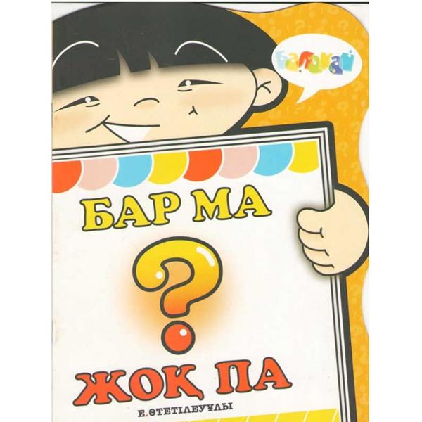 Детская книга Аруна Бар ма жоқ па? (Есть или нет?)