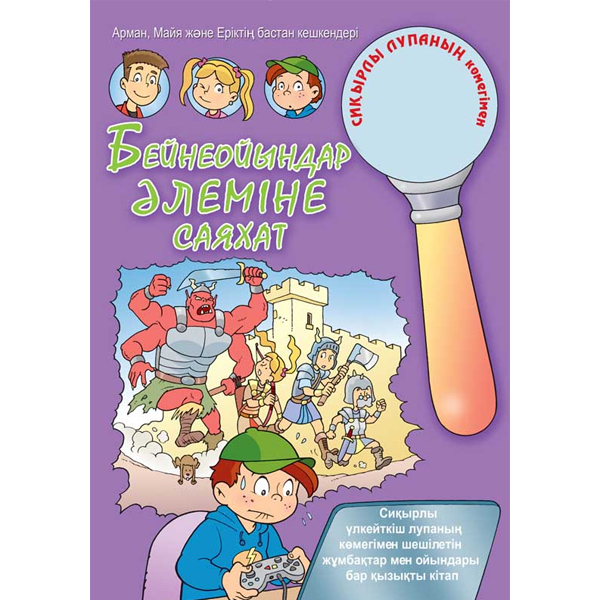Детская книга Аруна Бейнеойындар әлеміне саяхат (Путешествие в мир видеоигр)