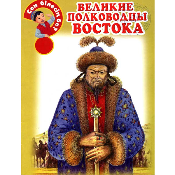 Детская книга Аруна Великие полководцы Востока