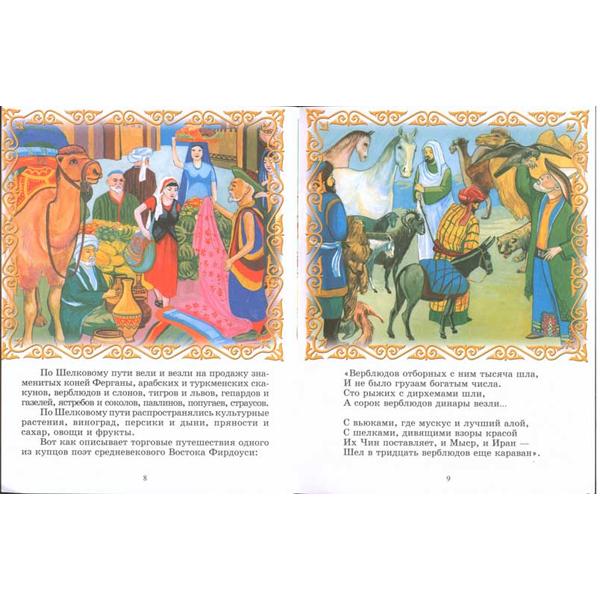 Детская книга Аруна Великий Шелковый путь