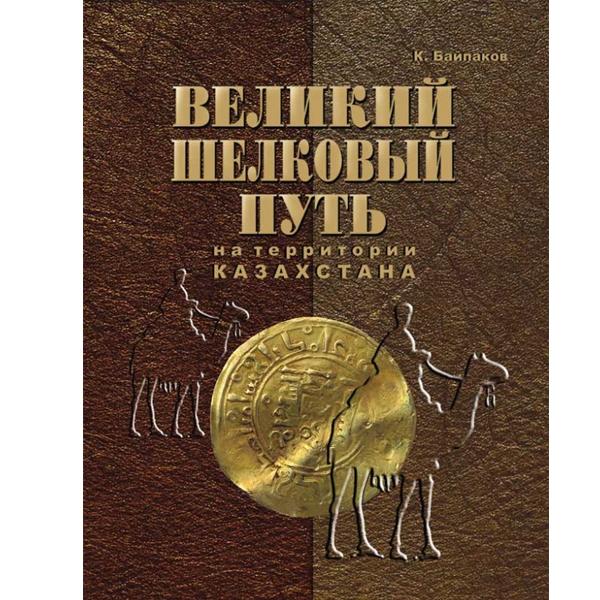 Детская книга Аруна Великий Шелковый путь на территории Казахстана