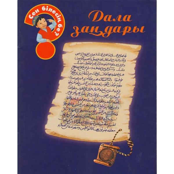 Детская книга Аруна Дала заңдары