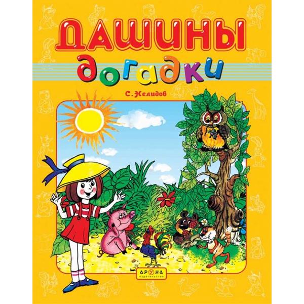 Детская книга Аруна Дашины догадки