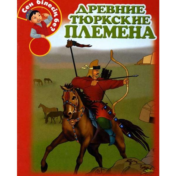 Детская книга Аруна Древние тюркские племена