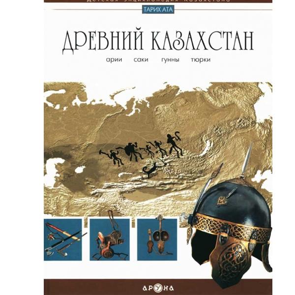 Аруна Древний Казахстан