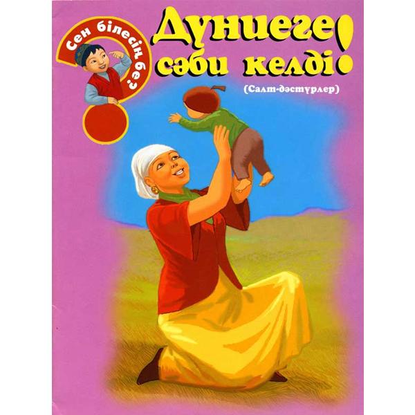 Детская книга Аруна Дүниеге сәби келдi