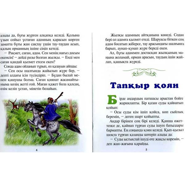 Детская книга Аруна Ебін тапқан ұтар (Находчивость)