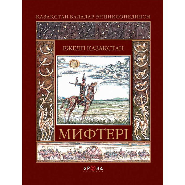 Детская книга Аруна Ежелгі Қазақстан мифтері