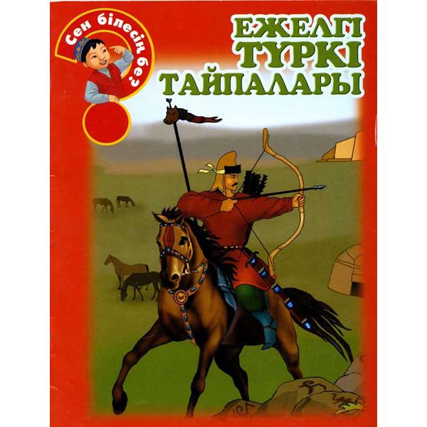 Детская книга Аруна Ежелгі түркі тайпалары