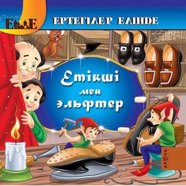 Детская книга Аруна Етікші мен эльфтер