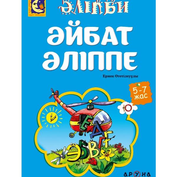 Детская книаг Аруна Әйбат әліппе