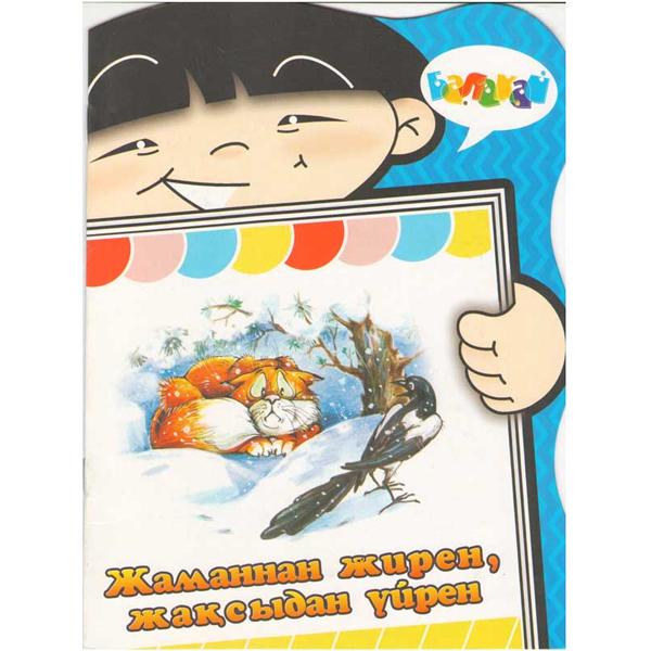 Детская книга Аруна Жаманнан жирен, жақсыдан үйрен (Учись хорошему)
