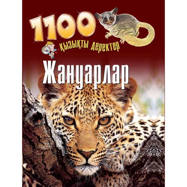 Детская книга Аруна Жануарлар (Животные)